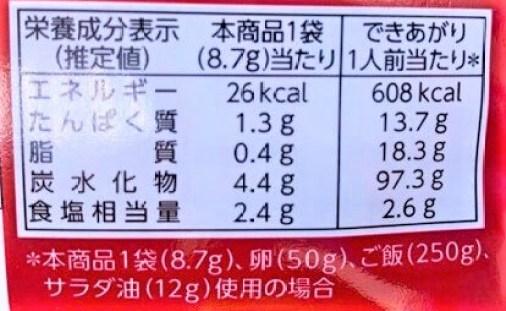 永谷園 にんにくチャーハンの素 1人前×3袋入 2021 japanese-dried-seasoning-powder-nagatanien-ninniku-chahan-no-moto-garlic-fried-rice-homemade-2021