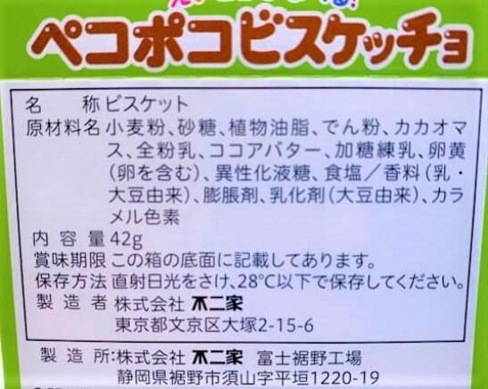 不二家 ペコポコ ビスケッチョ 英語がまなべる チョコビスケット 箱 お菓子 2021 japanese-snacks-fujiya-pekopoko-bisukeccho-chocolate-biscuit-2021
