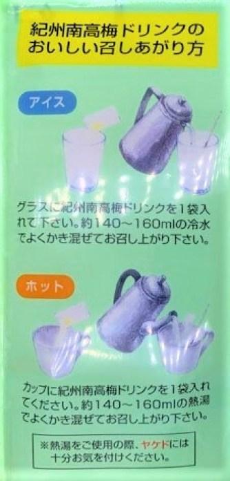 樋口製菓 紀州南高梅ドリンク 粉末 パック 2021 飲み物 japanese-powdered-juice-higuchiseika-kishu-nanko-ume-kind-of-plum-drink-2021