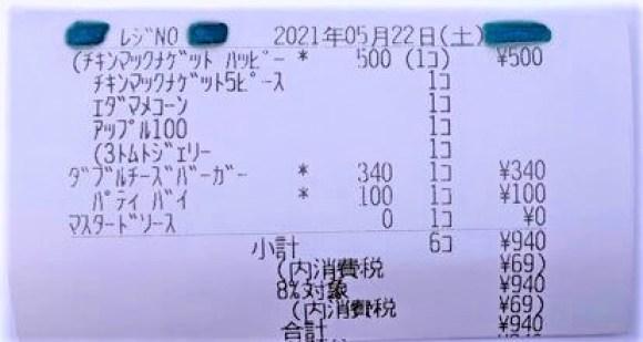 マクドナルド ハッピーセット トムとジェリー 第1弾 テイクアウト 2021 japanese-mcdonalds-happy-meal-tom-and-jerry-1-2021-to-go