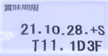 栗山米菓 ベフコ 呪術廻戦 ばかうけ 第2弾 コラボ 光るシール付き 小袋 お菓子 2021 japanese-snacks-befco-kuriyama-beika-bakauke-fried-rice-cakes-jujutsu-kaisen-package-design-2-2021