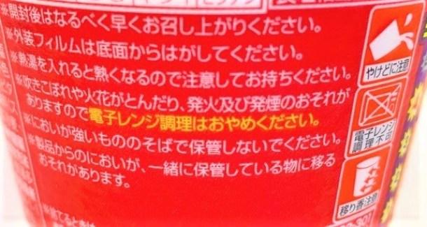 インスタント 2021 日清食品 日清ウマーメシ シビうま担々 カップご飯 japanese-instant-rice-nissin-uma-meshi-shibiuma-tantan-zosui-2021