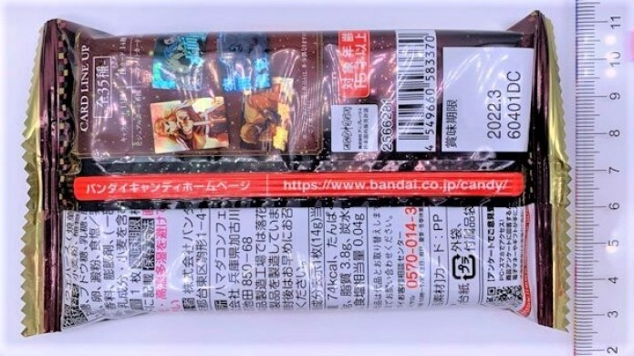 バンダイ 鬼滅の刃 ウエハース3 カード付き お菓子 小袋 食玩 2021 japanese-snacks-bandai-kimetsu-no-yaiba-demon-slayer-3-wafer-2021