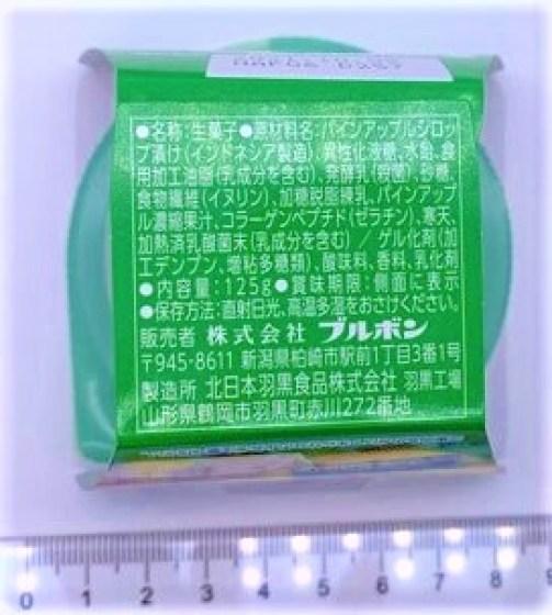 ブルボン 凍らせて食べるフローズンデザート パインヨーグルト味 カップ 冷菓 2021 japanese-cold-sweets-bourbon-frozen-dessert-pineapple-yogurt-flavor-2021