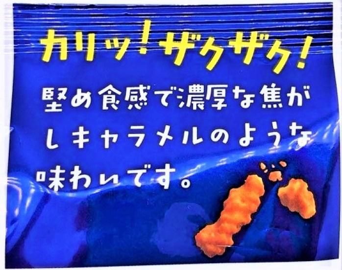 三幸製菓 かりかりツイスト キャラメル味 小袋 お菓子 2021 japanese-snacks-sanko-seika-karikari-twist-caramel-flavor-2021