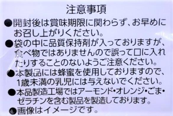 七尾製菓 半生かりんとうドーナツ 蜂蜜 パック袋 お菓子 2021 japanese-snacks-nanao-seika-hannama-karintou-doughnut-honey-flavor-fried-dough-cake-2021