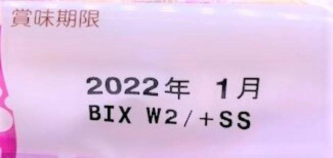 三立製菓 平家パイ お徳用 パック袋 お菓子 2021 japanese-snacks-sanritsu-heike-pie-2021