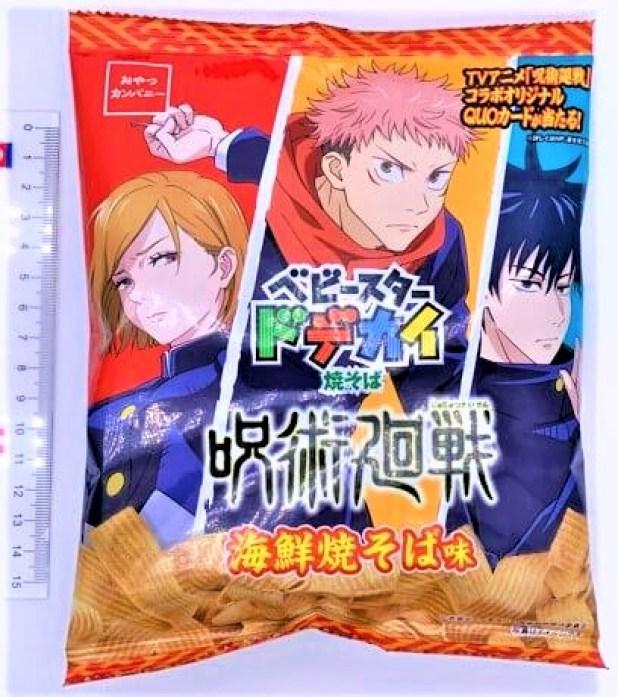 おやつカンパニー 呪術廻戦×ベビースター ドデカイ焼そば 海鮮焼そば味 コラボ 袋 お菓子 2021 japanese-snacks-oyatsu-co-baby-star-dodekai-yakisoba-jujutsu-kaisen-package-design-crispy-noodle-snack-2021
