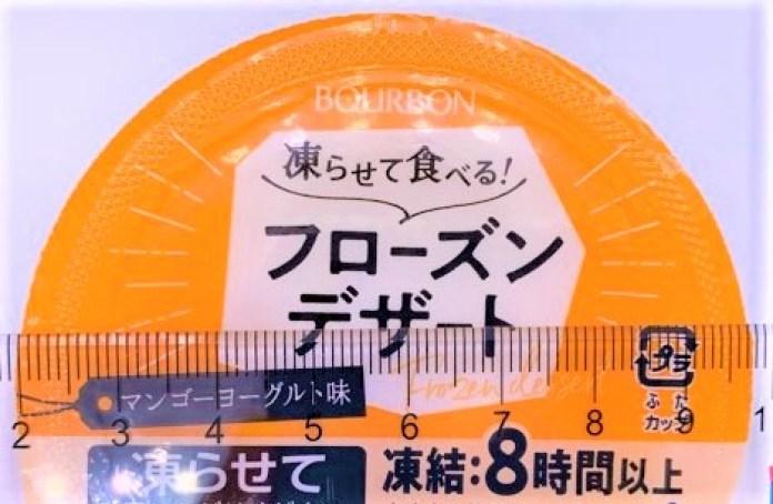 ブルボン 凍らせて食べるフローズンデザート マンゴーヨーグルト味 カップ 冷菓 2021 japanese-cold-sweets-bourbon-frozen-dessert-mango-yogurt-flavor-2021