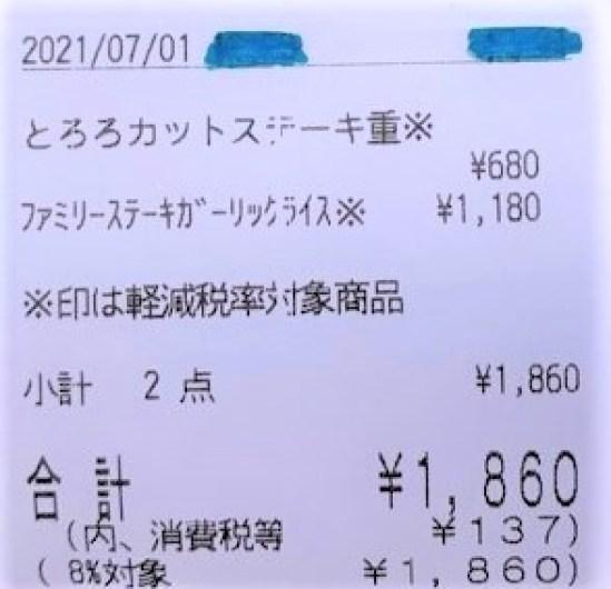 ほっともっと とろろカットステーキ重 ライス普通盛 牛肉重 お弁当 2021 japanese-fast-food-hottomotto-tororo-beef-cut-steak-ju-bento-2021-to-go