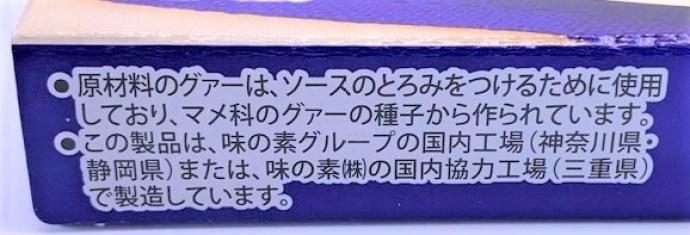 味の素 クックドゥ きょうの大皿 肉みそキャベツ 甘から味噌炒め 2021 japanese-sauce-mix-ajinomoto-cookdo-ozara-66-niku-miso-kyabetsu-homemade-2021