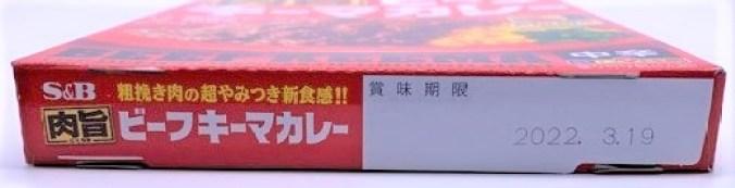エスビー食品 肉旨 ビーフ キーマカレー 中辛 赤色の箱 電子レンジ 2021 japanese-pre-packaged-food-sbfoods-beef-keema-curry-homemade-17-2021