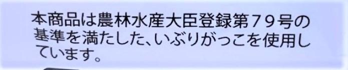 三真 いぶりがっこ ポテトチップス 和なおやつ 袋 お菓子 2021 japanese-snacks-san-shin-iburi-gakko-potato-chips-akita-smoked-daikon-pickles-taste-2021