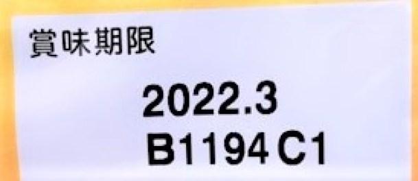 不二家 カントリーマアム 焼きまろん くまモン コラボ 熊本県 球磨栗 お菓子 2021 japanese-snacks-fujiya-countrymaam-baked-japanese-chestnut-flavor-kuma-mon-package-2021
