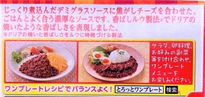 エスビー食品 とろっとワンプレート ドリアミート 紙箱 市販ルウ 2021 japanese-sauce-mix-sbfoods-one-plate-doria-meat-rice-gratin-2021