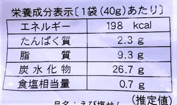 木村のあられ えび塩せん くまモン パッケージ 大袋 お菓子 2021 japanese-snacks-kimura-ebi-shio-sen-shrimp-flavored-2021