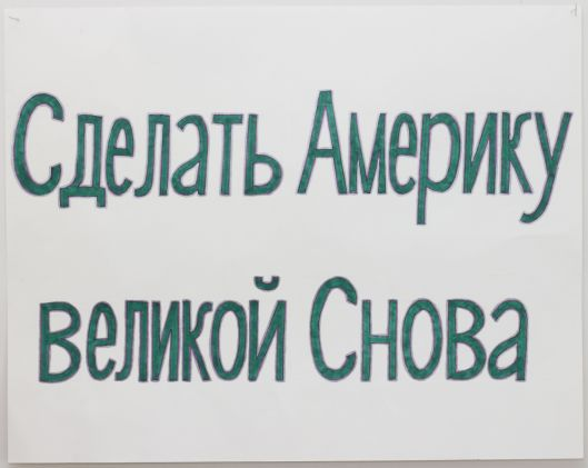 """Make America Great Again"" - in Russian."