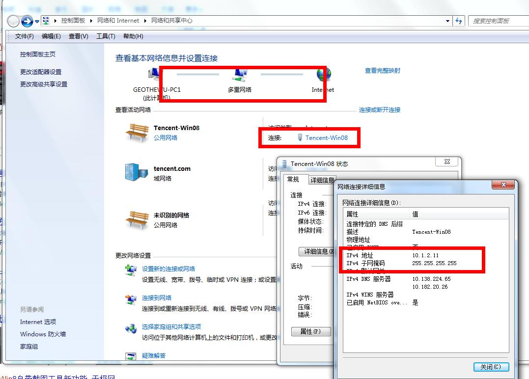 騰訊云win2008搭建pptp VPN的簡單步驟