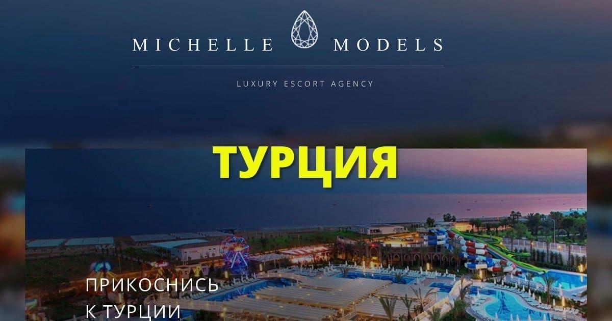 Мишель, +380634555596