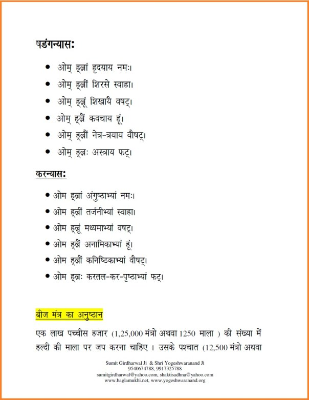 durga puja in hindi words Free essays on 150 words on durga puja get help with your writing 1 through 30.