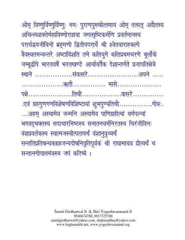 Santan Gopal Mantra Vidhi in Hindi and Sanskrit Pdf Part 3