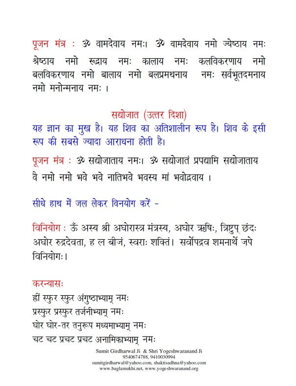 Aghorastra Mantra Sadhna Vidhi in Hindi & Sanskrit Pdf Part 5 mantra of five faced shiva