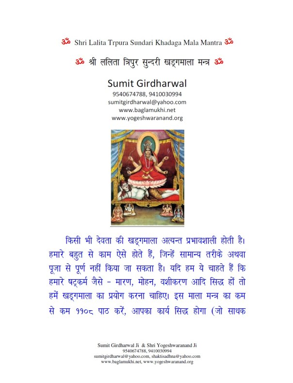 Download Shri Lalita Tripura Sundari  khadgamala Stotram in Sanskrit & Hindi Pdf