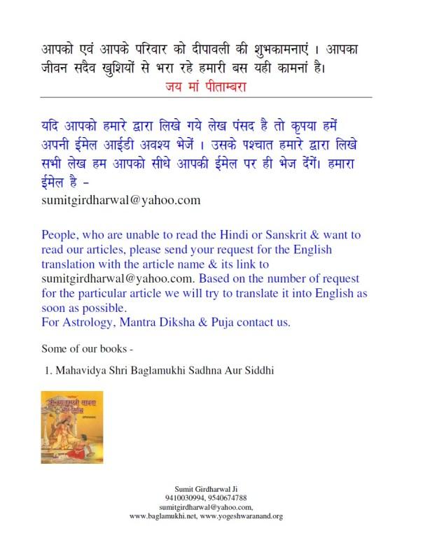 Diwali Puja Vidhi Ma Laxmi Pujan Vidhi in Hindi Pdf Part 13