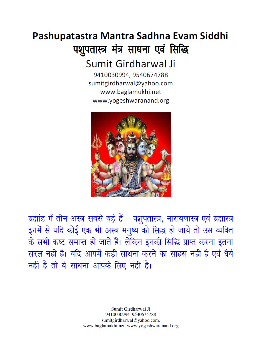 lord shiva most powerful mantra pdf