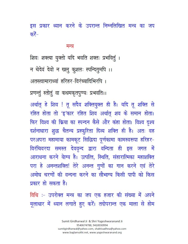 Sarva Karya Siddhi Saundarya Lahri Prayoga in Hindi Pdf 5