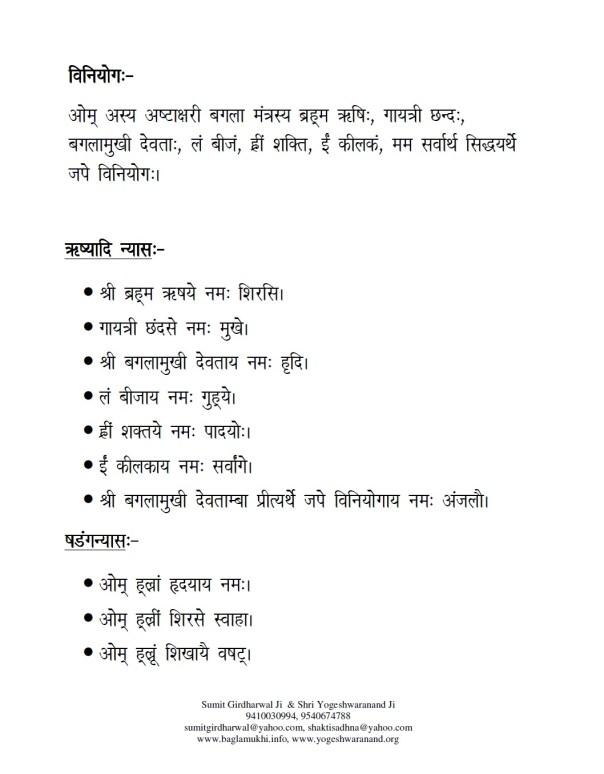 Baglamukhi Pitambara Ashtakshar Mantra Sadhna in Hindi Part 3