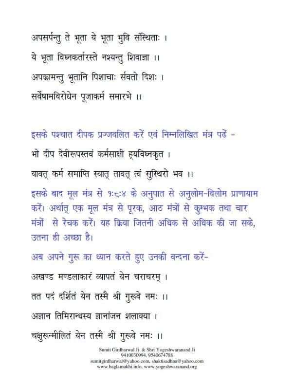 Baglamukhi-Pitambara-Unnisakshar-Bhakt-Mandaar-Mantra-For-Money-Wealth-in-Hindi-Pdf-Free-Download-Part14