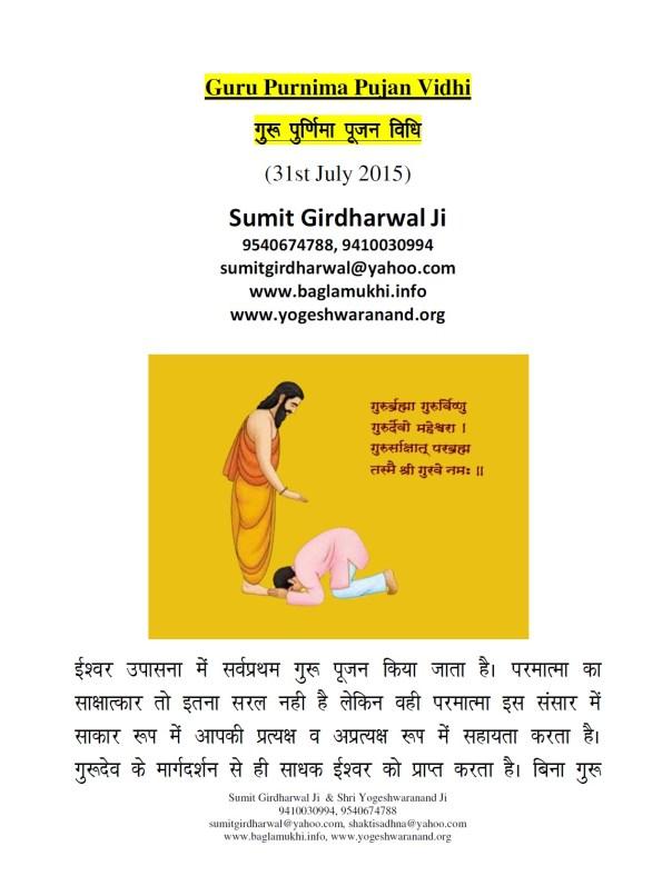 Guru Purnima Pujan Vidhi 2015 Part 1