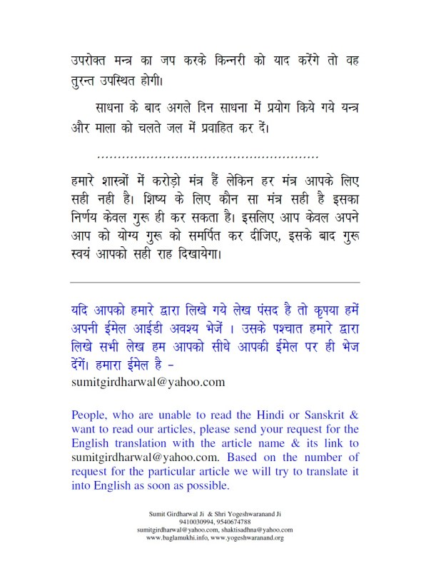 Pushp Kinnari Sadhana Evam Mantra Siddhi in Hindi Pdf Image Part 9