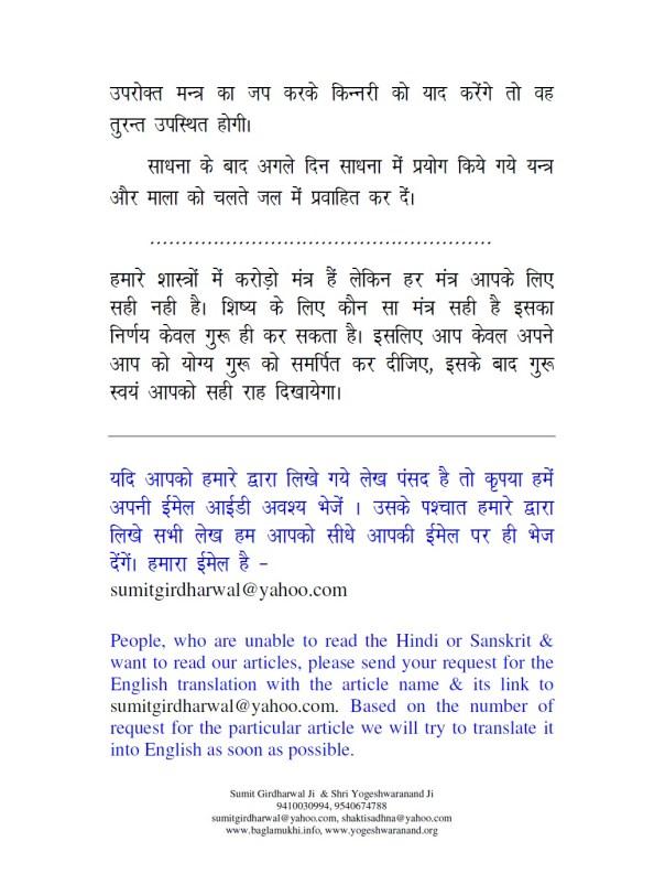 Pushp Kinnari Sadhana Evam Mantra Siddhi in Hindi Pdf Image Part 9