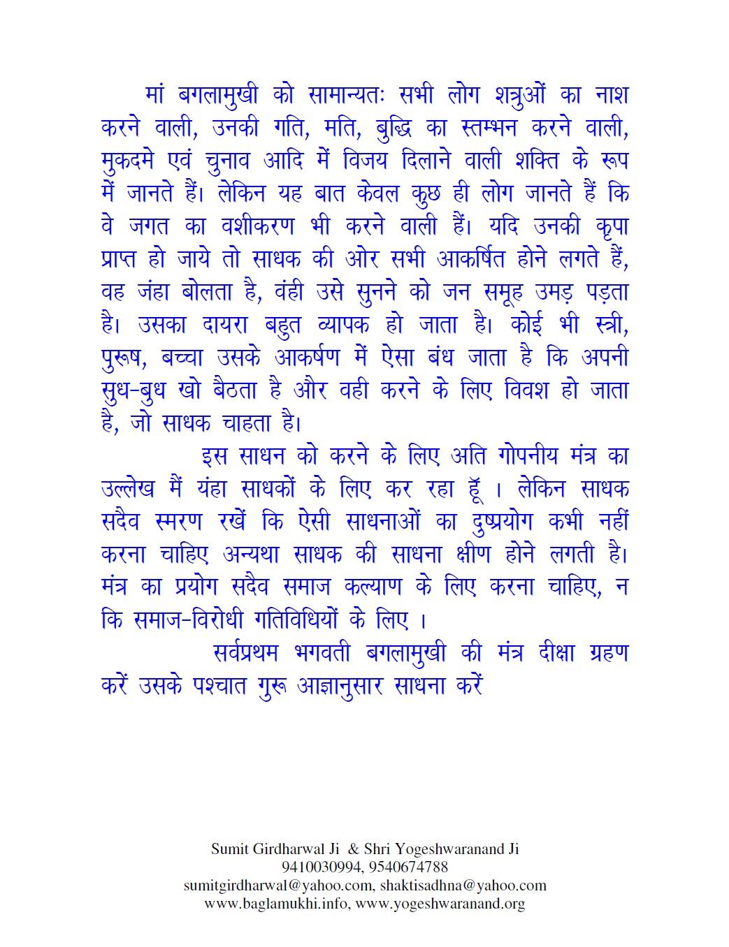 Vashikaran Mantra Pdf
