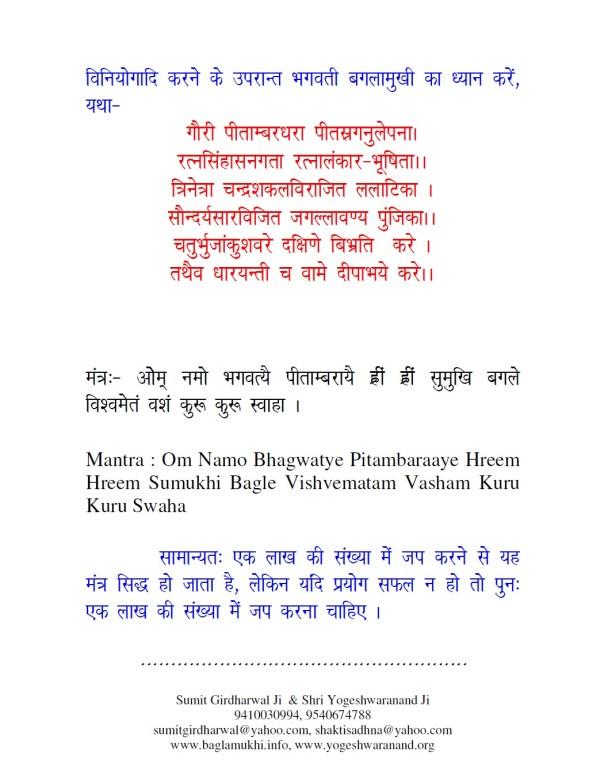 Bhagwati Baglamukhi Sarva Jana Vashikaran Mantra in Hindi and English Pdf Image Part 3