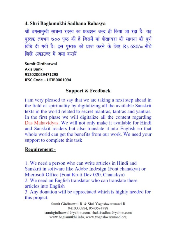 Bhagwati Baglamukhi Sarva Jana Vashikaran Mantra in Hindi and English Pdf Image Part 5
