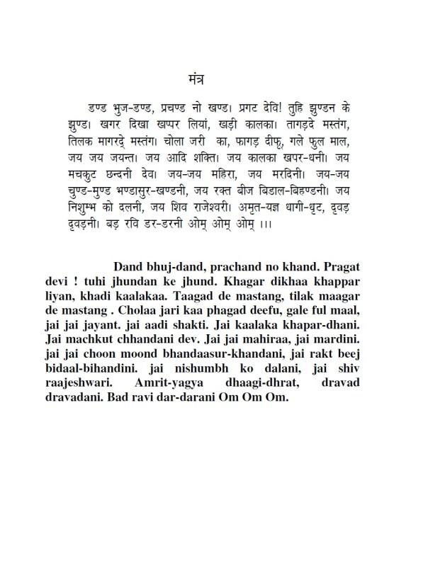 Durga Shabar Mantra for Ashwin Shardiya Navratri 2015 Part 2