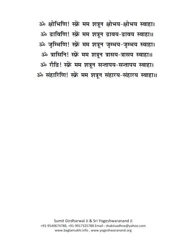 Sri Kali Pratyangira