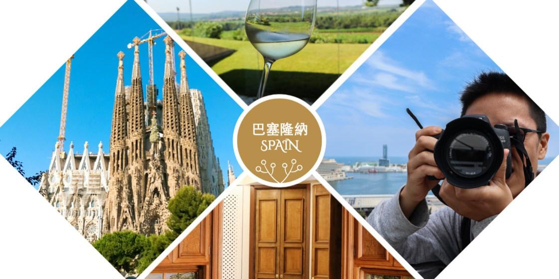 不會英文到西班牙玩巴塞隆納馬德里 說中文的旅館飯店