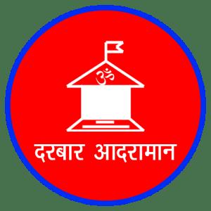 Shri Om Darbar, Aadraman (Punjab)