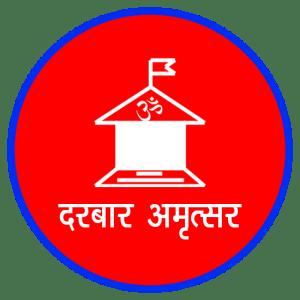 Darbar Amritsar
