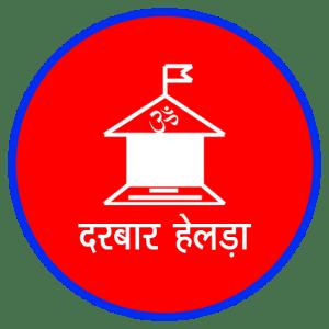 Shri Om Darbar Helada