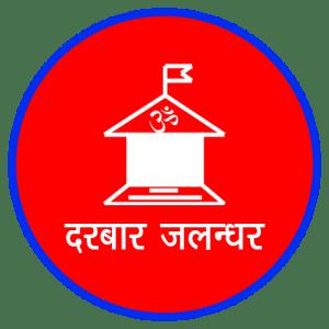 Shri Om Darbar Jalandhar