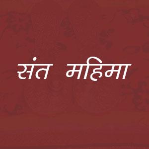 श्री गुरु महाराज जी की वन्दना: संत महिमा