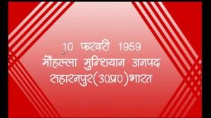 Bapu Subhash Ji Maharaj Jeevan Parichay