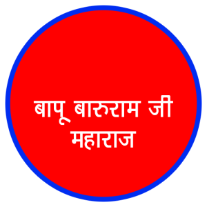 Bapu Baruram Ji Maharaj