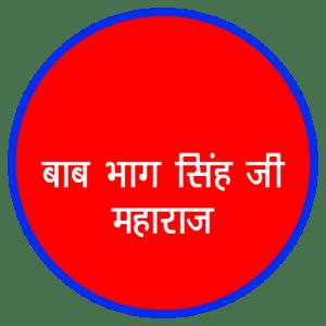 Bapu Bhag Singh Ji maharaj
