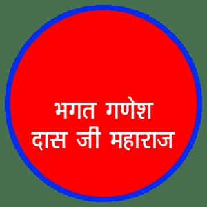 Bapu Bhagat Ganesh Das Ji Maharaj